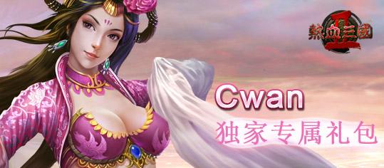 cwan热血三国2
