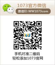 1073游戲微信ID:ww1073com